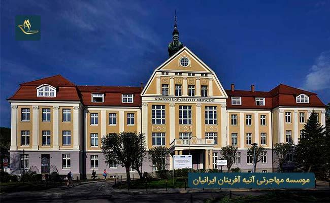 دانشگاه پزشکی گدانسک