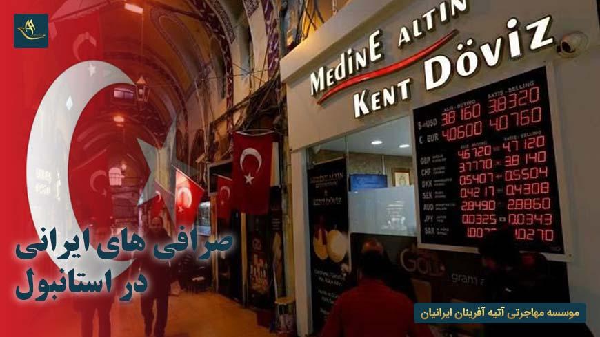 صرافی های ایرانی در استانبول