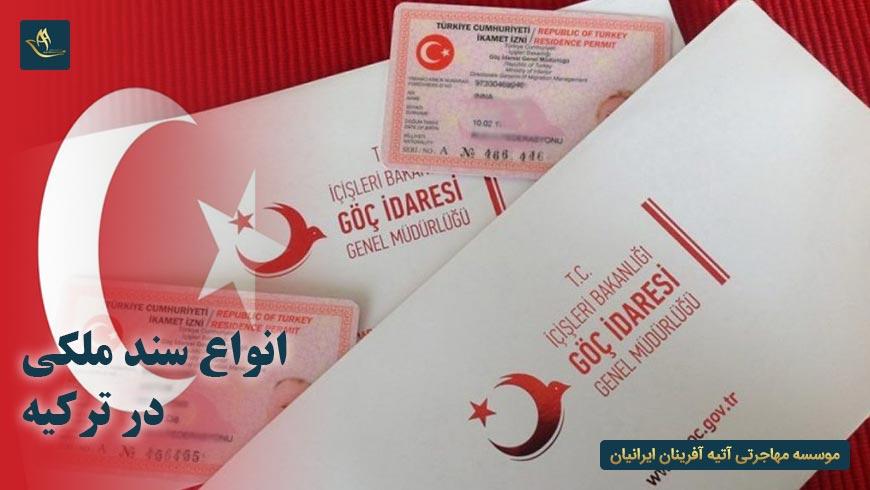 انواع سند ملکی در ترکیه