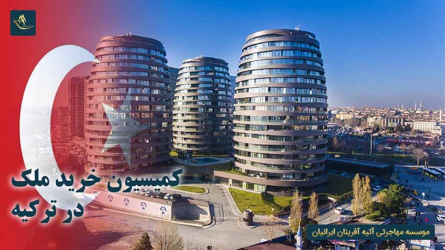 کمیسیون خرید ملک در ترکیه