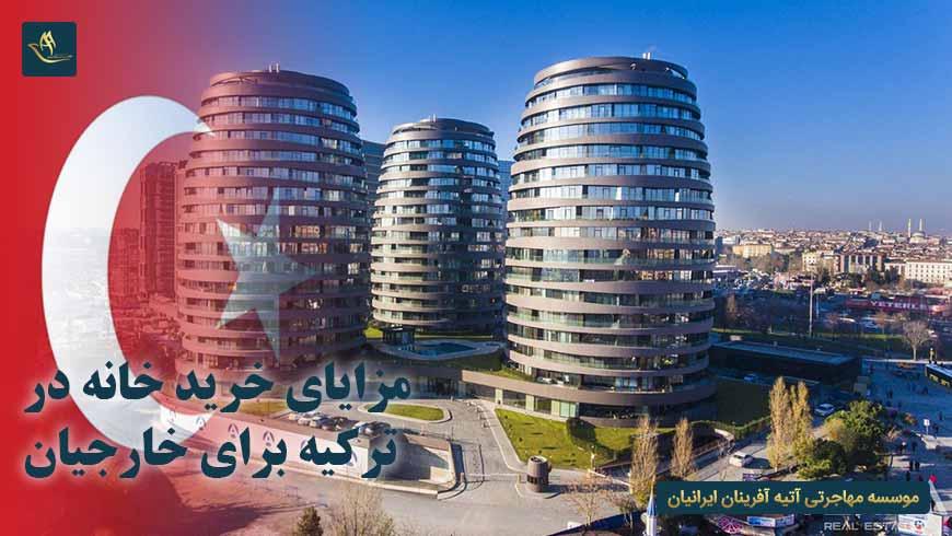 مزایای خرید خانه در ترکیه برای خارجیان
