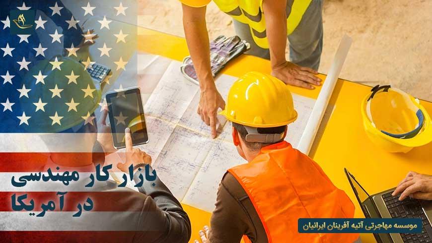 بازار کار مهندسی در آمریکا
