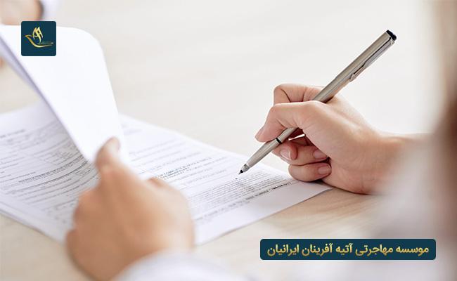 مدارک مورد نیاز ویزای کار آمریکا