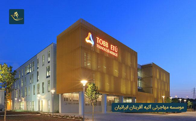 دانشگاه اقتصاد و فناوری TOBB