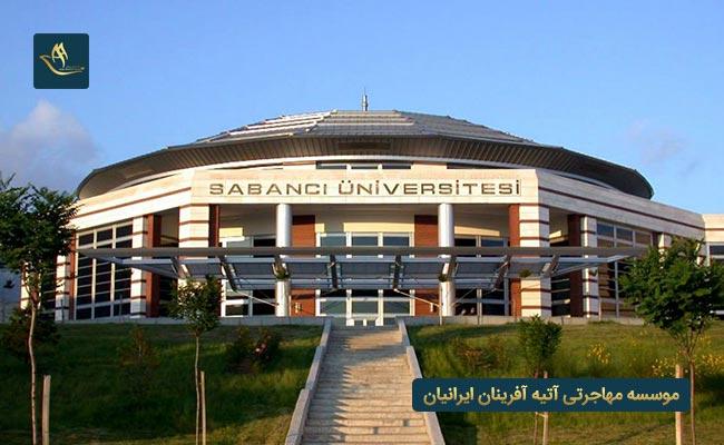 دانشگاه سابانجی (Sabanci University)