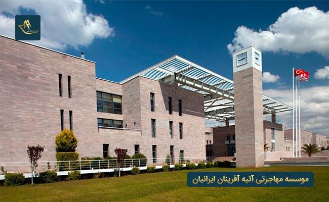 دانشگاه فنی مهندسی خاورمیانه(Middle East Technical University)