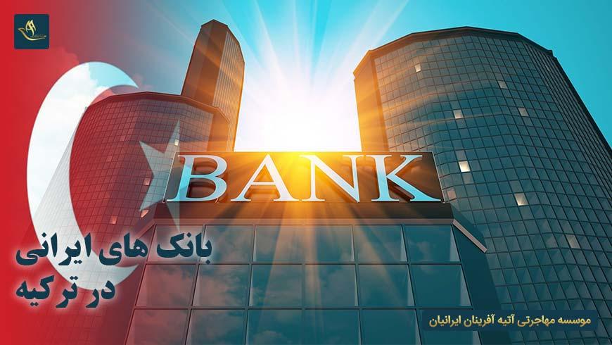 بانک های ایرانی در ترکیه