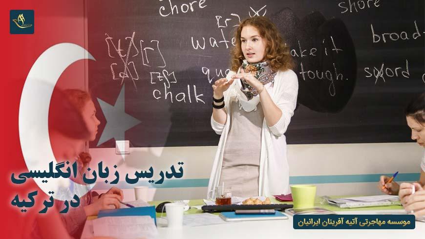 تدریس زبان انگلیسی در ترکیه
