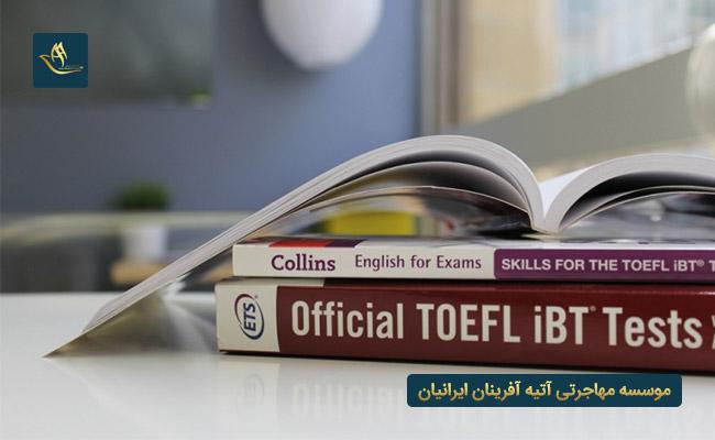 مدرک زبان انگلیسی برای مهاجرت تحصیلی