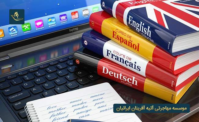 مدرک زبان اسپانیایی برای مهاجرت کاری