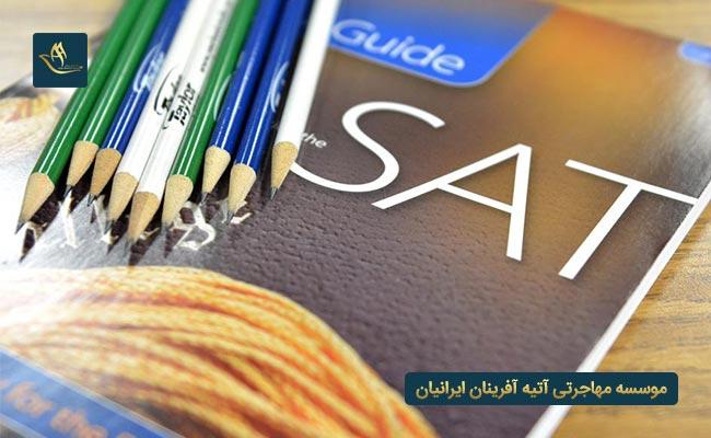 آزمون SAT جهت ورود و تحصیل در دانشگاه های ترکیه