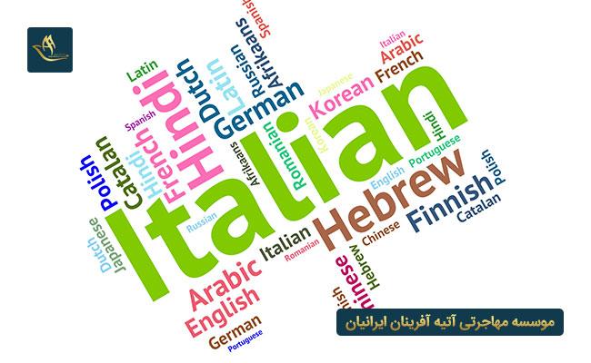 زبان مورد نیاز برای اشتغال در ایتالیا