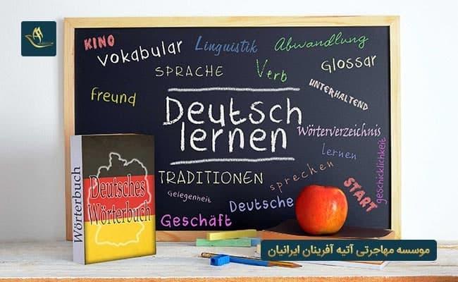 مزایای آموزش زبان آلمانی در مهاجرت