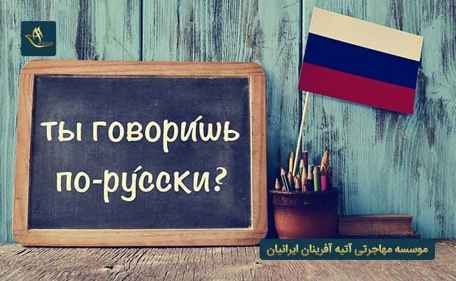 ضرورت داشتن مدرک زبان روسی