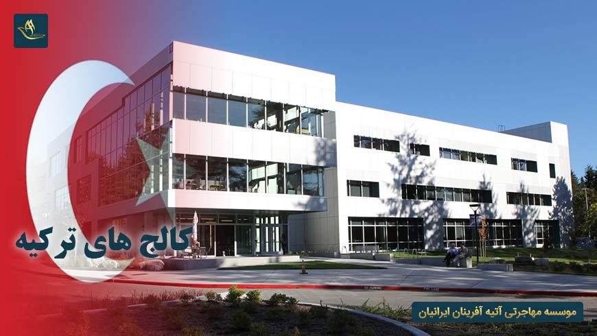 تحصیل در بهترین کالج های ترکیه